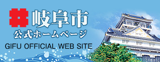 岐阜市公式サイト