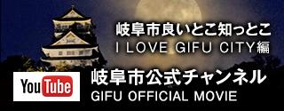 岐阜市良いとこ知っとこ【I LOVE GIFU CITY編】