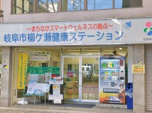 岐阜市柳ケ瀬健康ステーション