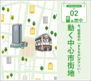 今、岐阜市の「まちなか」がアツい!動く中心市街地