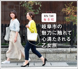 Gifu Tabi 女子旅岐阜市の魅力に触れて心満たされる乙女旅