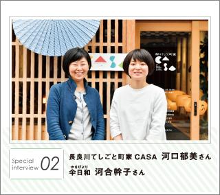 スペシャルインタビュー02「岐阜和傘」の魅力をもっと多くの人に伝えたい
