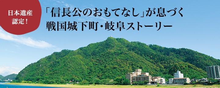 「信長公のおもてなし」が息づく 戦国城下町・岐阜ストーリー