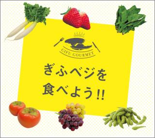 ぎふべジを食べよう!!