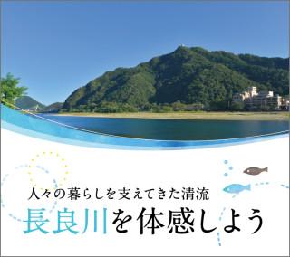 長良川を体験しよう