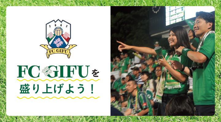 FC岐阜の熱戦を競技場へ観に行こう!