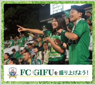 FC-GIFUを盛り上げよう
