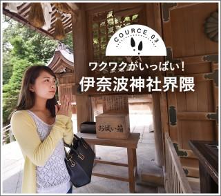 めぐる 伊奈波神社〜岐阜公園