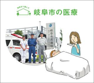 岐阜市の医療
