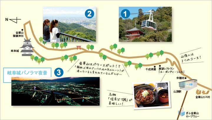 金華山マップ