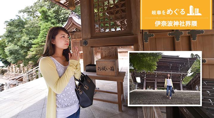 めぐる伊奈波神社界隈