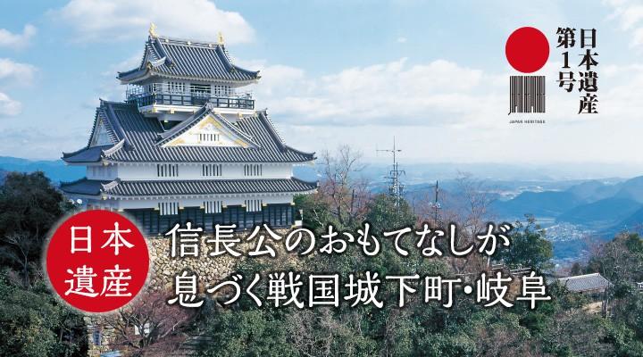 日本遺産「信長公のおもてなし」が息づく戦国城下町・岐阜