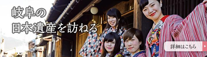 岐阜の 日本遺産を訪ねる