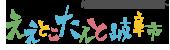 ええとこたんと岐阜市-観光情報から暮らしのガイドまで‐岐阜の魅力発信サイト