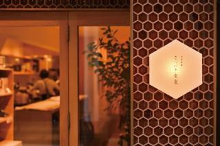 季節豊穣 ミツバチ食堂