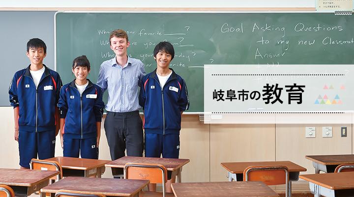 岐阜市の教育