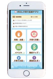 ぎふし子育て支援アプリ