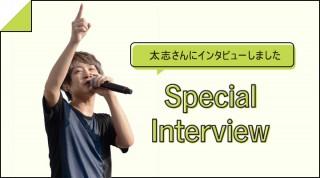 太志さんにインタビューしました