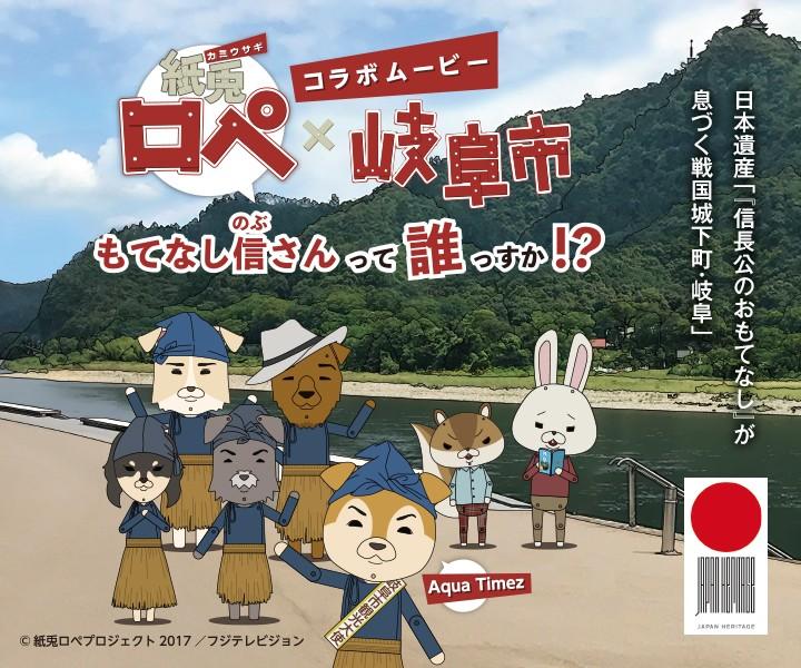 紙兎ロペ×岐阜市コラボムービー「もてなし信さんって誰っすか!?」メイン画像