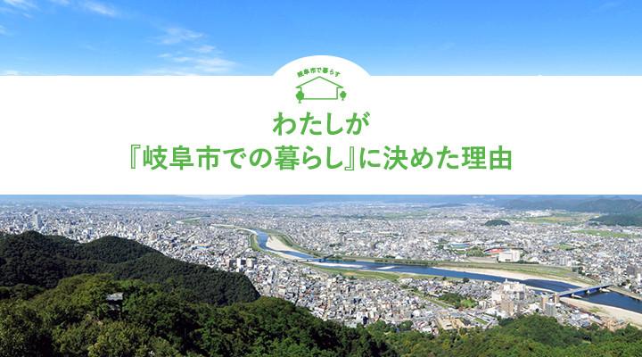 わたしが 『岐阜市での暮らし』に 決めた理由