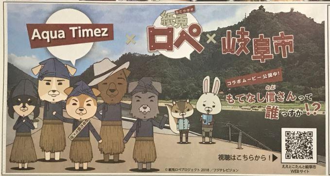 号外岐阜市広告