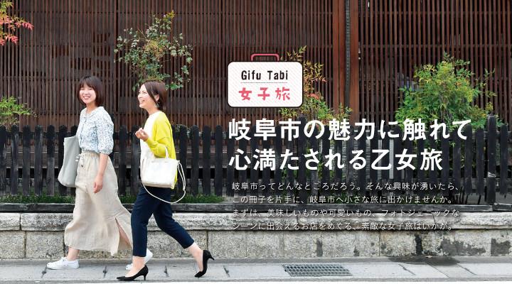 Gifu Tabi 女子旅岐阜市の魅力に触れて心満たされる乙女