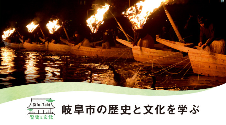 Gifu Tabi 歴史と文化岐阜市の歴史と文化を学ぶ