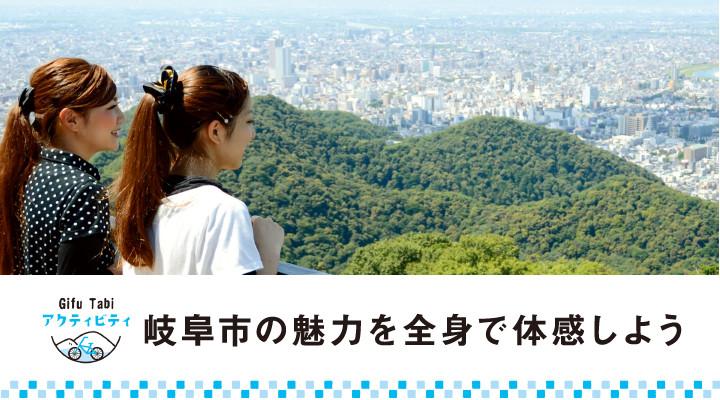 Gifu Tabi アクティビティ岐阜市の魅力を全身で体感しよう