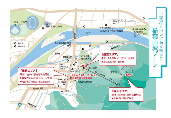 稲葉山城ゾーン