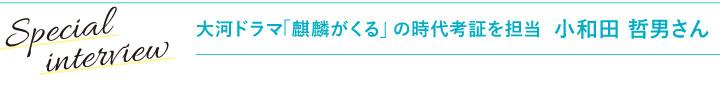 大河ドラマ「麒麟がくる」の時代考証を担当 小和田 哲男さん