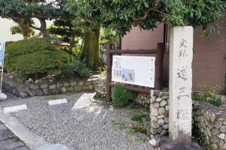 斎藤道三公の遺骸が葬られている「道三塚」(岐阜市長良福光2495)