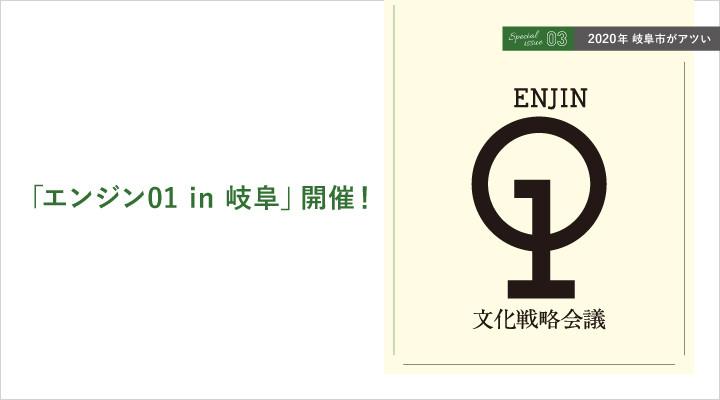 「エンジン01 in 岐阜」開催!