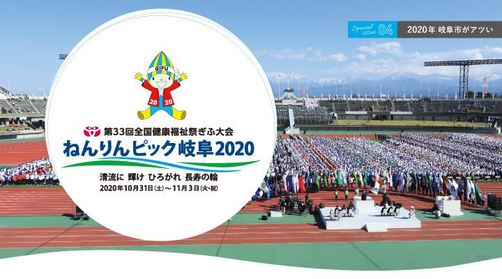 第33回全国健康福祉祭ぎふ大会 ねんりんピック2020