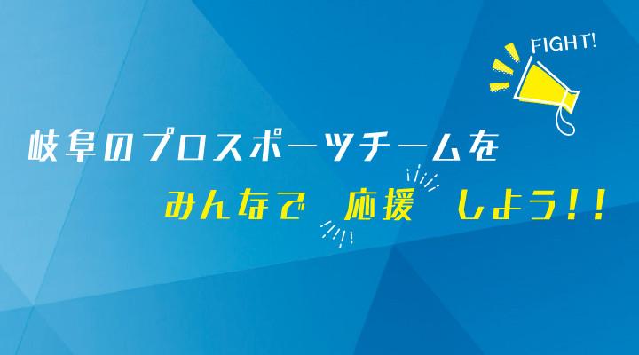 岐阜のプロスポーツチームをみんなで応戦しよう