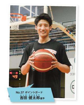 No.37 ポイントガード 吉田 健太郎選手